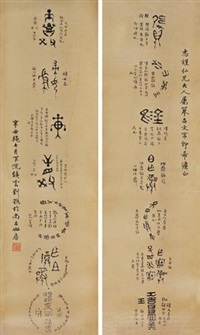 摹古文字七言联 (一对) (couplet) by liu e