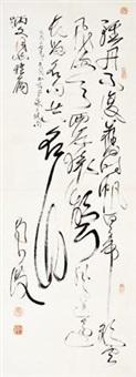 草书咏三峡句 (一幅) by ma shaobo
