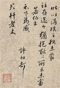 a letter by xu chu
