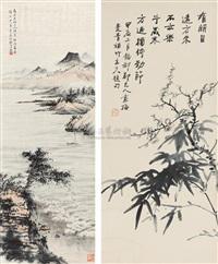 landscape bamboo and plum by chen lifu, zheng manqing, cai shaomin, and ding weizhuang