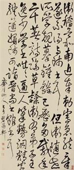 草书 by chen shuaizu