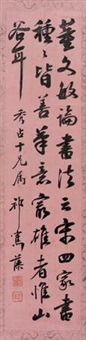 行书 by qi junzao