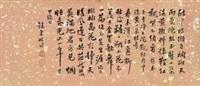 行书诗文 (calligraphy) by lin changmin