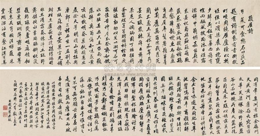 pome in running script by qian chenqun