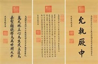 """允执厥中""楷书书法 (三件) (calligraphy) (3 works) by emperor xuantong"