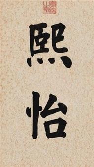 """""""熙怡""""印刷品 (print) by emperor xuantong"""
