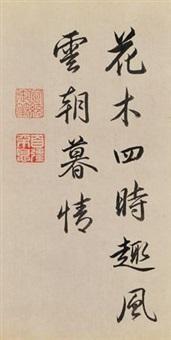 行楷书诗文 (calligraphy) by emperor xuantong