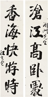 行书 五言联 (five-character in running script) (couplet) by jiang kanghu