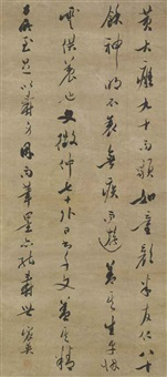 running script calligraphy by jiang chenying