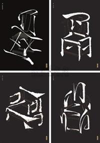 书法椅子海报i (一套四张) (set of 4) by freeman lau