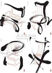 书法椅子海报ii (一套四张) (set of 4) by freeman lau