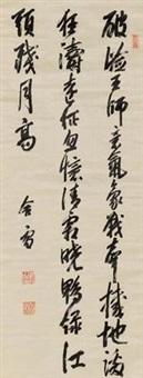 行书诗文 (calligraphy) by aritomo yamagata