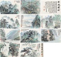 神州揽胜册 (landscape) (album of 10) by wu lifu