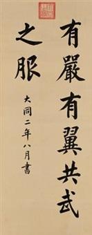 楷书诗文 (calligraphy) by emperor xuantong