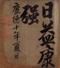 日益康强 (calligraphy) by emperor xuantong