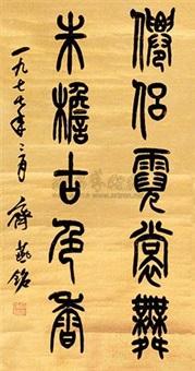 书法 by qi yanming