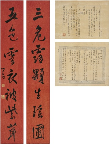 行书 七言联·节录左传 seven character and calligraphy in running script 3 works various sizes by pu ru