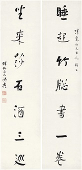 行草七言联 (calligraphy) (couplet) by hong liang