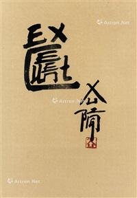 Xu bing book from the sky