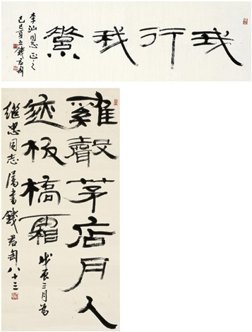 隶书 我行我素·五言诗 (calligraphy and five-character poem in official script) (2 works; various sizes) by qian juntao