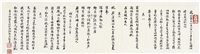 行书 自作诗 (poem in running script) by jiang chaozong