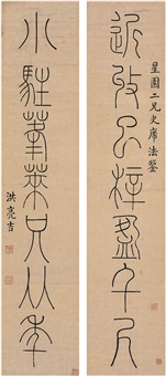 篆书七言联 (seven-character in seal script) (couplet) by hong liangji