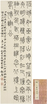篆书 李白诗 (calligraphy of li bai's poem in seal script) by dun lifu
