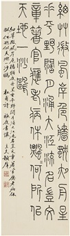 篆书 杜甫诗 (calligraphy of du fu's poem in seal script) by dun lifu