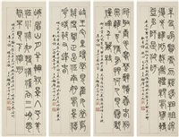 篆书 唐诗四首 (four poems of tang dynasty in seal script) (4 works) by dun lifu