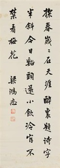 行书诗文 (calligraphy) by liang hongzhi
