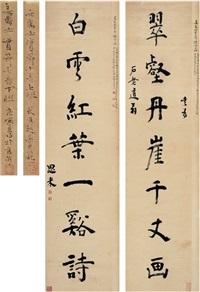 行书七言联 (seven-character in running script) (couplet) by jiang shijie