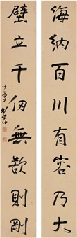 行书八言联 (eight-character in running script) (couplet) by song nian
