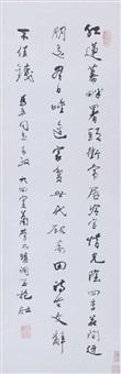 行书自作曲 by xiao lao