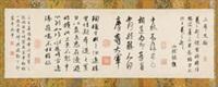 临《三希帖》 by emperor qianlong