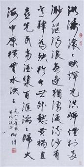 行书自作诗 by liu qian