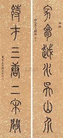 seven character in seal script couplet by hong liangji