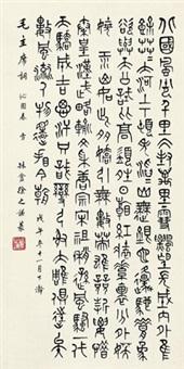 篆书《沁园春·雪》 立轴 水墨纸本 by xu zhiqian