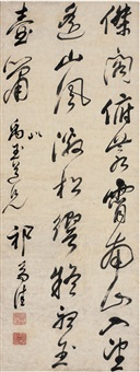 草书五言诗 (five-character poem in cursive script) by qi zhijia