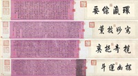 御笔《白塔山记》 by emperor qianlong