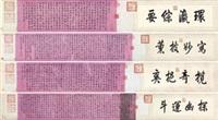 御笔《白塔山记》 (in 4 sections) by emperor qianlong