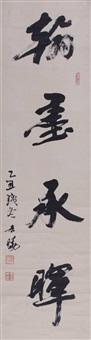 "行书""翰墨承晖"" by ma shixiao"