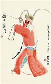 孙大圣图 镜心 设色纸本 by guan liang