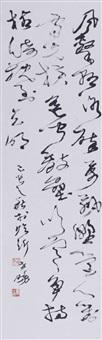 草书陈毅诗 by ma shixiao