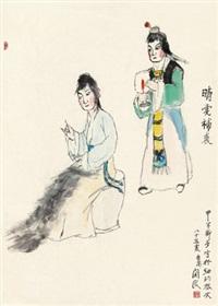 晴雯补裘 镜心 设色纸本 by guan liang