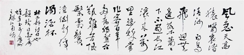 草书杜甫诗 by li xiongcai
