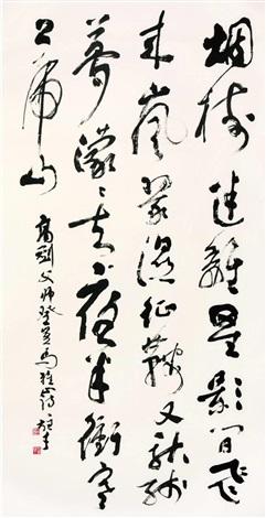 草书高剑父诗 by li xiongcai
