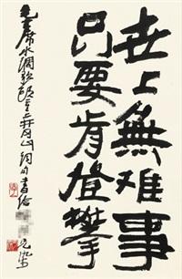 隶书《水调歌头·重上井冈山词》 镜心 水墨纸本 by li keran
