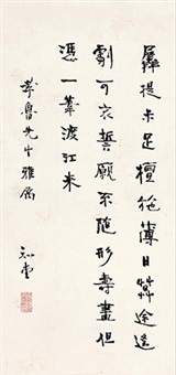 旧作一首 (calligraphy) by zhou zuoren