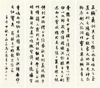 行书 四屏镜心 水墨纸本 (4 parts) by ma gongyu
