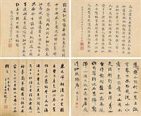书法 (四帧) 镜心 水墨纸本 (4 works) by various chinese artists